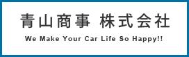 青山商事 株式会社