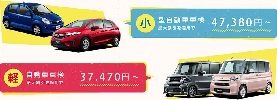車検 最大割引適用で4万円台から