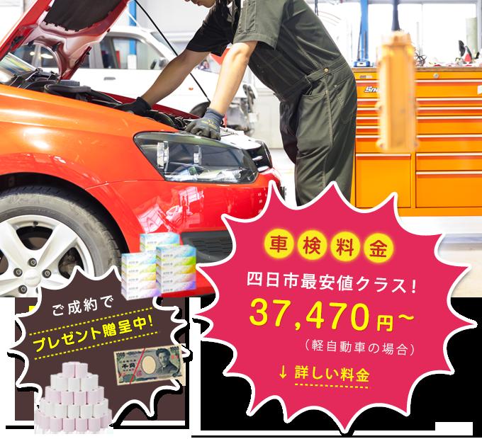 車検の笹川マイカーセンター